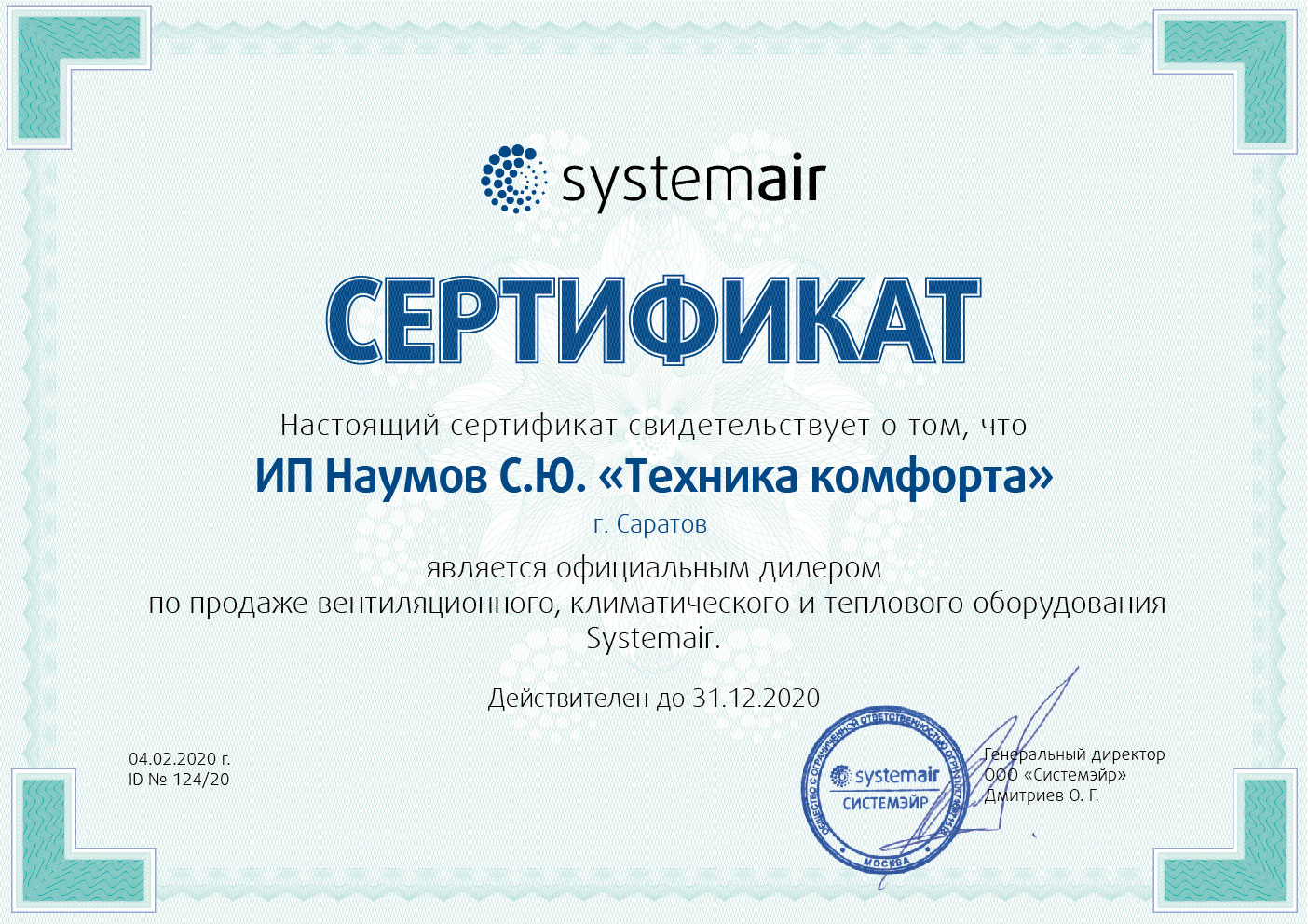 дилер systemair